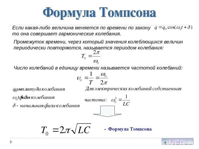 Если какая-либо величина меняется по времени по закону то она совершает гармонические колебания. Промежуток времени, через который значения колеблющихся величин периодически повторяются, называется периодом колебания: Число колебаний в единицу време…