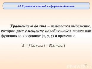 5.2 Уравнение плоской и сферической волны Уравнением волны – называется выражени