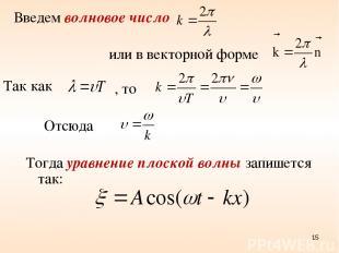 Введем волновое число или в векторной форме Так как , то Отсюда Тогда уравнение