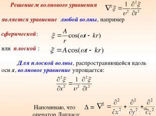 Решением волнового уравнения является уравнение любой волны, например сферическо