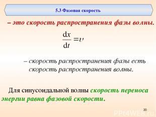 5.3 Фазовая скорость – это скорость распространения фазы волны. – скорость распр