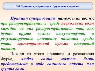 5.4 Принцип суперпозиции. Групповая скорость Принцип суперпозиции (наложения вол