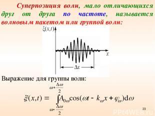 Суперпозиция волн, мало отличающихся друг от друга по частоте, называется волнов
