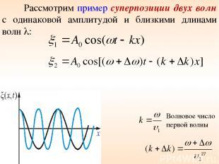 Рассмотрим пример суперпозиции двух волн с одинаковой амплитудой и близкими длин