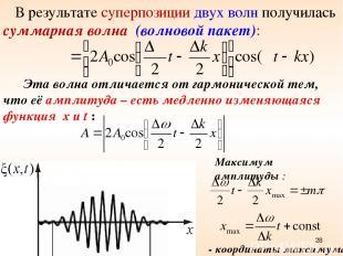В результате суперпозиции двух волн получилась суммарная волна (волновой пакет):