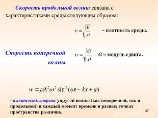 ρ – плотность среды. G – модуль сдвига. - плотность энергии упругой волны (как п