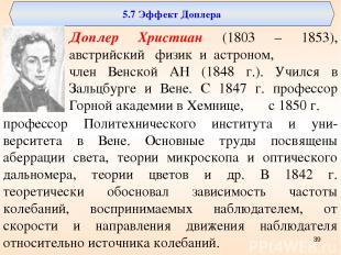 5.7 Эффект Доплера Доплер Христиан (1803 – 1853), австрийский физик и астроном,