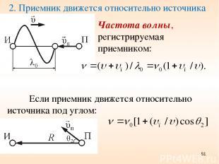 2. Приемник движется относительно источника Частота волны, регистрируемая приемн