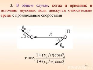 3. В общем случае, когда и приемник и источник звуковых волн движутся относитель