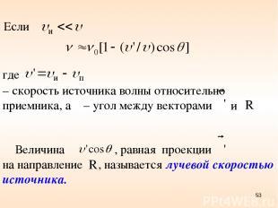 где – скорость источника волны относительно приемника, а θ – угол между векторам
