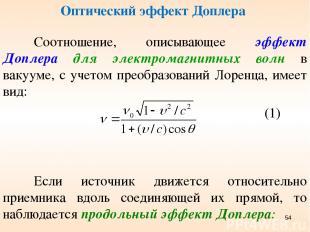 Оптический эффект Доплера Соотношение, описывающее эффект Доплера для электромаг