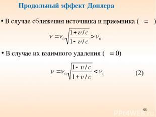 В случае сближения источника и приемника (θ = π) В случае их взаимного удаления