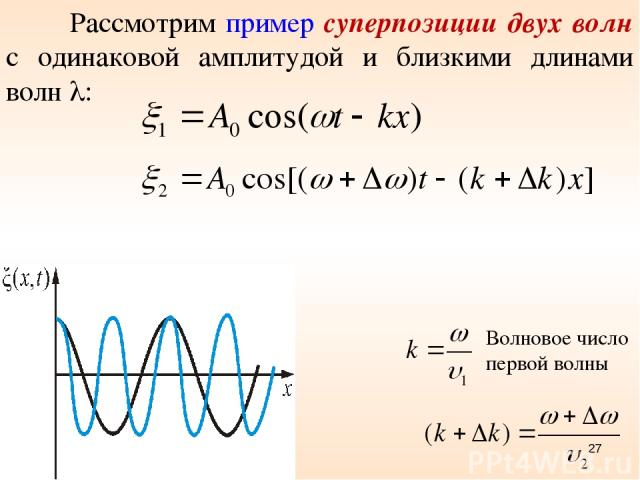 Рассмотрим пример суперпозиции двух волн с одинаковой амплитудой и близкими длинами волн : Волновое число первой волны *