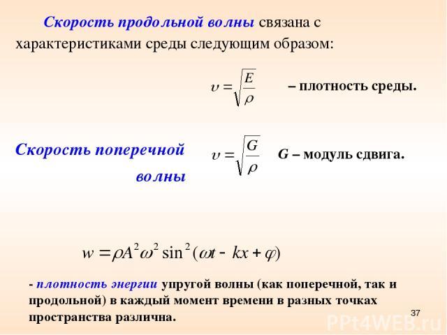 ρ – плотность среды. G – модуль сдвига. - плотность энергии упругой волны (как поперечной, так и продольной) в каждый момент времени в разных точках пространства различна. * Скорость продольной волны связана с характеристиками среды следующим образо…