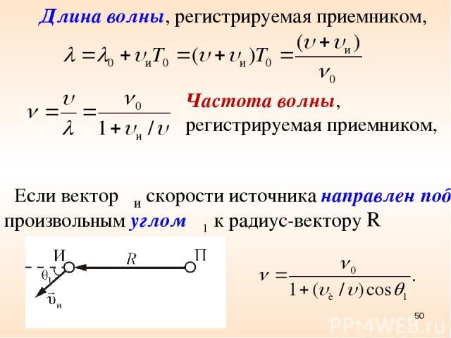Частота волны, регистрируемая приемником, Если вектор скорости источника направлен под произвольным углом θ1 к радиус-вектору Длина волны, регистрируемая приемником, *