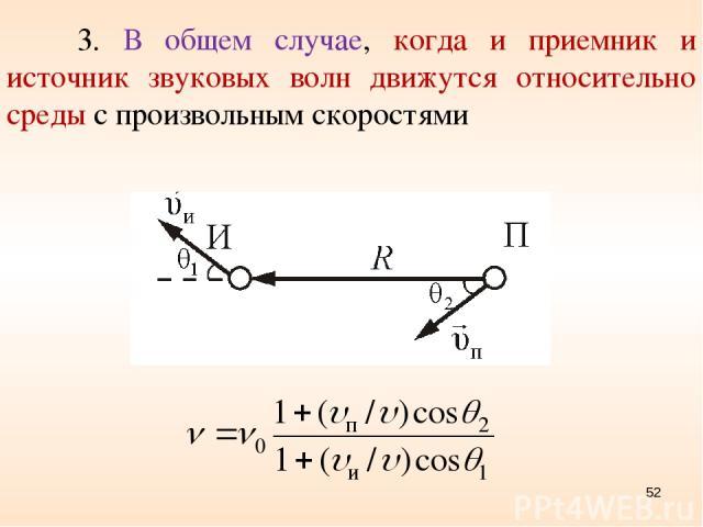 3. В общем случае, когда и приемник и источник звуковых волн движутся относительно среды с произвольным скоростями *