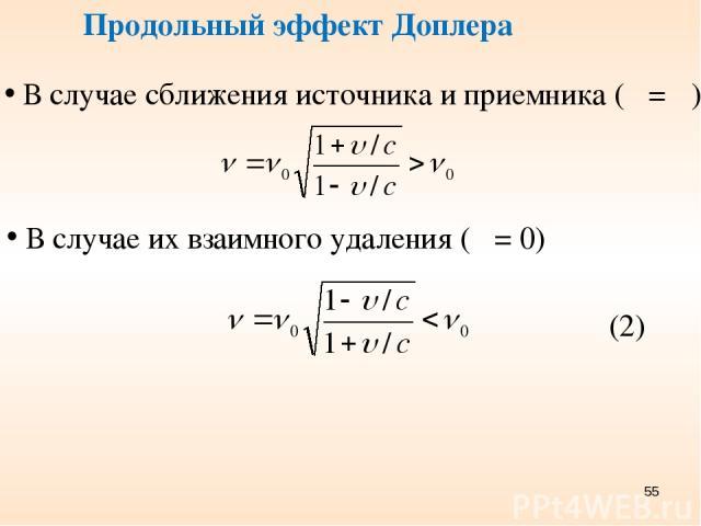 В случае сближения источника и приемника (θ = π) В случае их взаимного удаления (θ = 0) (2) Продольный эффект Доплера *