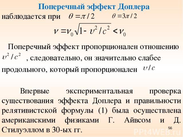 , следовательно, он значительно слабее Поперечный эффект пропорционален отношению продольного, который пропорционален Впервые экспериментальная проверка существования эффекта Доплера и правильности релятивистской формулы (1) была осуществлена америк…