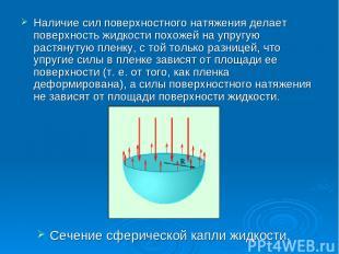 Наличие сил поверхностного натяжения делает поверхность жидкости похожей на упру