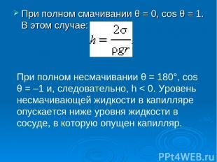 При полном смачивании θ = 0, cos θ = 1. В этом случае: При полном несмачивании θ