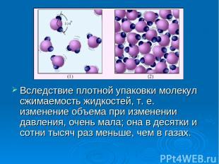 Вследствие плотной упаковки молекул сжимаемость жидкостей, т. е. изменение объем