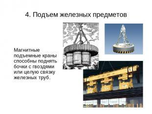4. Подъем железных предметов Магнитные подъемные краны способны поднять бочки с