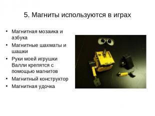5. Магниты используются в играх Магнитная мозаика и азбука Магнитные шахматы и ш