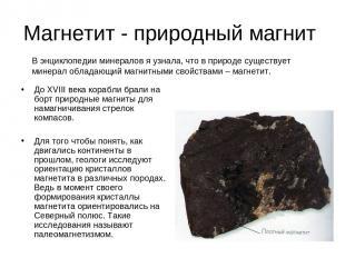 Магнетит - природный магнит До ХVIII века корабли брали на борт природные магнит