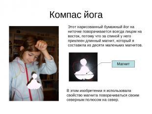 Компас йога Этот нарисованный бумажный йог на ниточке поворачивается всегда лицо