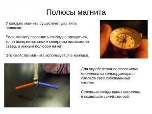 Полюсы магнита У каждого магнита существует два типа полюсов. Если магниту позво