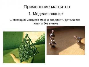 1. Моделирование С помощью магнитов можно соединять детали без клея и без винтов