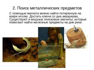2. Поиск металлических предметов С помощью магнита можно найти потерянную на ков