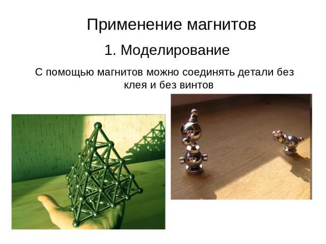 1. Моделирование С помощью магнитов можно соединять детали без клея и без винтов Применение магнитов