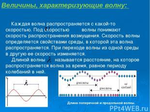 Каждая волна распространяется с какой-то скоростью. Под скоростью волны понимают
