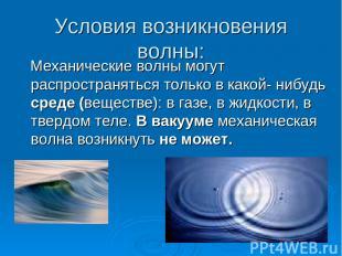 Условия возникновения волны: Механические волны могут распространяться только в