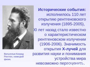 Исторические события: исполнилось 110 лет открытию рентгеновского излучения (189