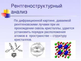 Рентгеноструктурный анализ По дифракционной картине, даваемой рентгеновскими луч