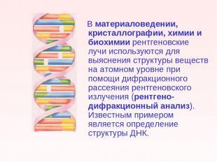 В материаловедении, кристаллографии, химии и биохимии рентгеновские лучи использ