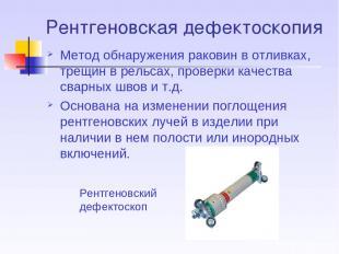 Рентгеновская дефектоскопия Метод обнаружения раковин в отливках, трещин в рельс
