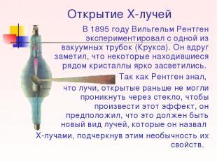 Открытие Х-лучей В 1895 году Вильгельм Рентген экспериментировал с одной из ваку