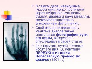 В самом деле, невидимые глазом лучи легко проникали через непрозрачную ткань, бу