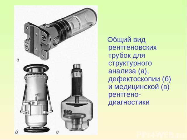 Общий вид рентгеновских трубок для структурного анализа (а), дефектоскопии (б) и медицинской (в) рентгено-диагностики