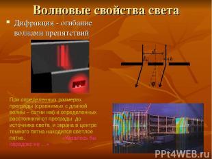 Волновые свойства света Дифракция - огибание волнами препятствий При определенны