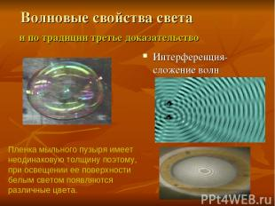 Волновые свойства света и по традиции третье доказательство Интерференция-сложен