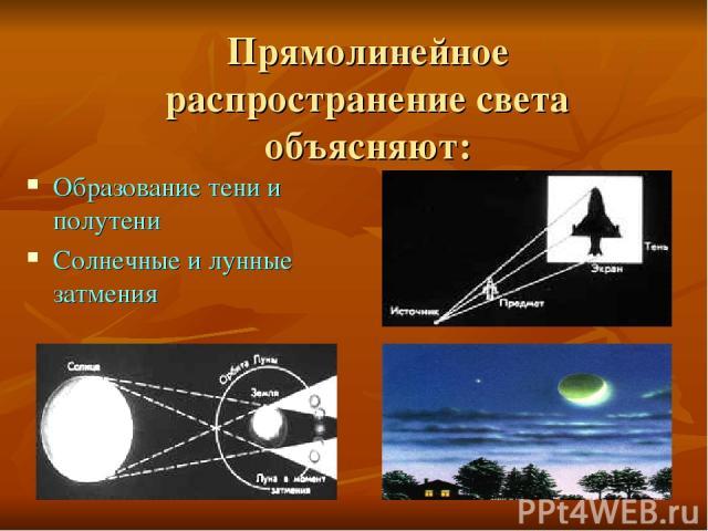Прямолинейное распространение света объясняют: Образование тени и полутени Солнечные и лунные затмения