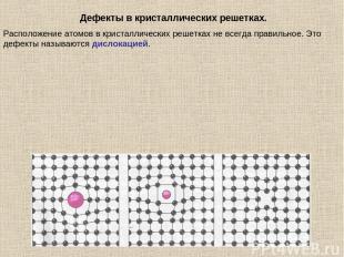 Дефекты в кристаллических решетках. Расположение атомов в кристаллических решетк