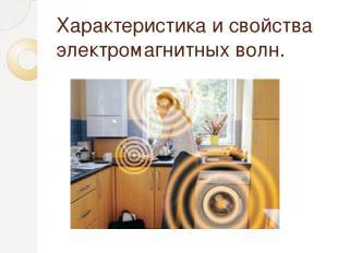 Характеристика и свойства электромагнитных волн.