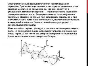 Электромагнитные волны излучаются колеблющимися зарядами. При этом существенно,