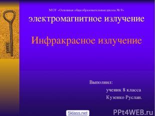 МОУ «Основная общеобразовательная школа № 9» электромагнитное излучение Инфракра