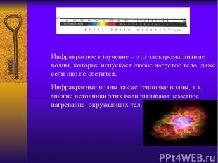 Инфракрасное излучение – это электромагнитные волны, которые испускает любое наг